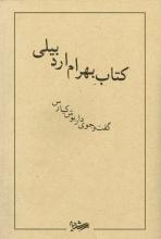 کتاب بهرام اردبیلی