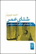 شتای عمر (برگههای خاطرات سیاسی)