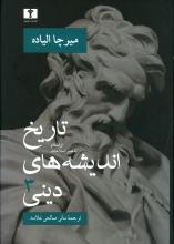 تاریخ اندیشههای دینی 3 (از اسلام تا عصر اصلاحات)