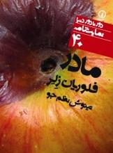 مادر (دور تا دور دنیا/نمایشنامه 40)