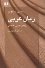 رمان عربی (درآمدی تحلیلی - انتقادی)