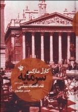 سرمایه (نقد اقتصاد سیاسی) جلد2