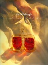 دوستت دارم (هزار سال دوستت دارم در شعر ایران)(رحلی - قابدار)