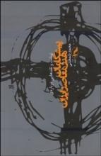نوشت و نقدهایی دربارهی برخی از پیشگامان هنر معاصر ایران