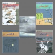 پنج کتاب (5جلدی)