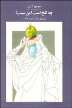چه تلخ است این سیب! (شعرهای 69 تا آغاز 72 )