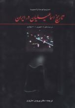تاریخ اسماعیلیان در ایران