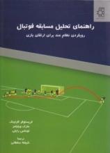 راهنمای تحلیلی مسابقه فوتبال