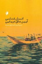 انسانشناسی آیینهای دریایی