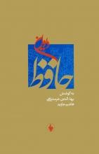 دیوان حافظ (به کوشش: بهاالدین خرمشاهی،هاشم جاوید)