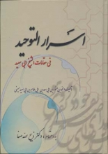 اسرارالتوحید فی مقامات الشیخ ابیسعید