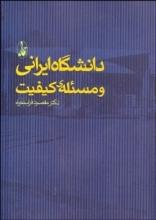 دانشگاه ایرانی و مسالهی کیفیت
