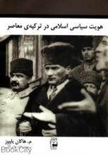 هویت سیاسی اسلامی در ترکیهی معاصر