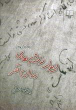 دیوار نوشتههای زندان قصر