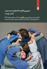 تمرینهای تئاتر فمینیستی