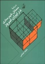 دربارهی مسایل شهرسازی در ایران امروز
