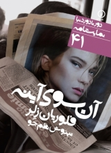 آنسوی آینه (دور تا دور دنیا/نمایشنامه 41)