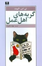 گربههای اهل عمل