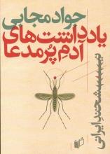 یادداشتهای آدم پرمدعا (نیشخند ایرانی)