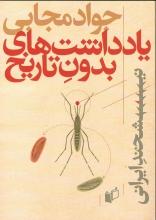 یادداشتهای بدون تاریخ (نیشخند ایرانی)