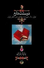 دوستت دارم (هزار سال دوستت دارم در شعر ایران)(وزیری-قابدار)