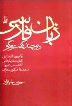 زبان فارسی در چند گفتگو