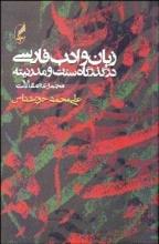 زبان و ادب فارسی در گذرگاه سنت و مدرنیته (مجموعه مقالات)