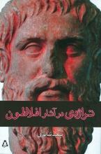 تراژدی در آثار افلاطون