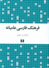 فرهنگ فارسی عامیانه (50 درصد تخفیف ویژه)