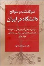 سرگذشت و سوانح دانشگاه در ایران