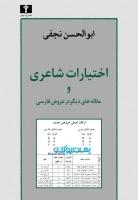 اختیارات شاعری و مقالههای دیگر در عروض فارسی (50 درصد تخفیف ویژه)