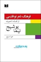 فرهنگ شعر نو فارسی (2جلدی)(50 درصد تخفیف ویژه)