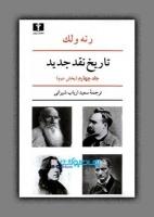 تاریخ نقد جدید (جلدچهارم - بخش دوم)(50 درصد تخفیف ویژه)