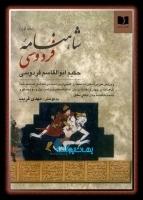 شاهنامه فردوسی (2جلدی)(50 درصد تخفیف ویژه)