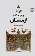 تاریخ و فرهنگ ارمنستان