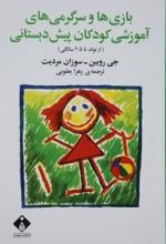بازیها و سرگرمیهای آموزشی کودکان پیشدبستانی(از تولد تا 2.5 سالگي)