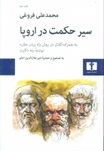 سیر حکمت در اروپا (انتشارات نیلوفر)(50 درصد تخفیف ویژه)