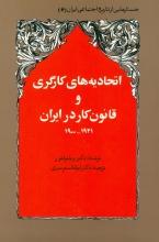 اتحادیههای کارگری و قانون کار در ایران