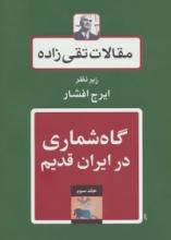 مقالات تقیزاده (جلد 3)(گاهشماری در ایران قدیم)
