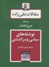 مقالات تقیزاده (جلد 4)(نوشتههای سیاسی و سرگذشتی)