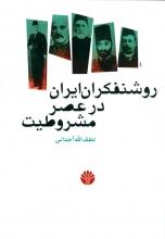 روشنفکران ایران در عصر مشروطیت