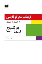 فرهنگ شعر نو فارسی،از افسانه تا همیشه (نیما یوشیج)2جلدی