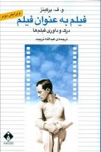 فیلم به عنوان فیلم