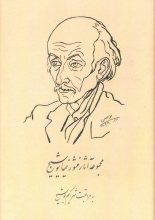 """دفترهای نیما  """"مجموعه آثار منثور نیما یوشیج"""""""