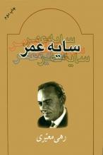 سایهی عمر
