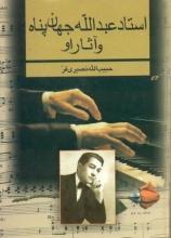 استاد عبداله جهانپناه و آثار او