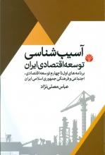 آسیبشناسی توسعهی اقتصادی ایران