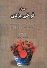 دیوان فرخی یزدی