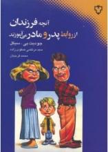 آنچه فرزندان از روابط پدر و مادر میآموزند