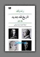 تاریخ نقد جدید (جلد اول)(50 درصد تخفیف ویژه)